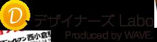 チラシデザイン・印刷 デザイナーズLabo by ウェイブ