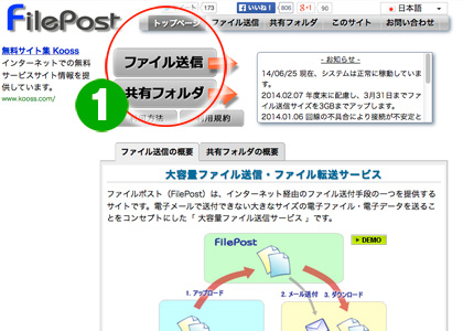 ファイルポスト送信方法