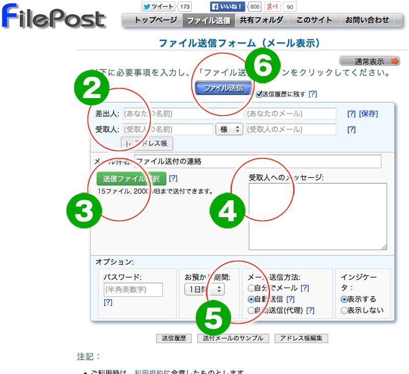 ファイルポスト送信方法2