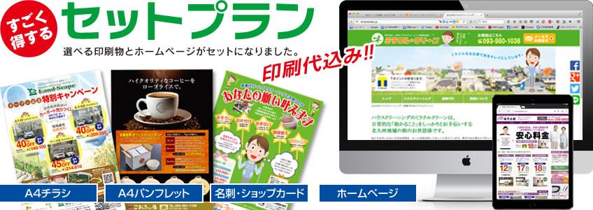 チラシ・パンフレットデザイン印刷+ホームページデザイン